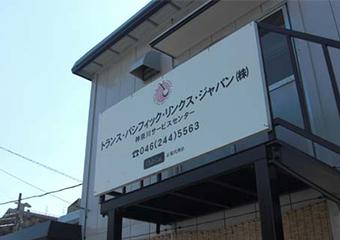 神奈川サービスセンター